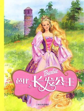 芭比娃娃之长发公主剧情介绍图片