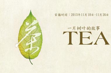 茶一片树叶的故事2_茶一片树叶的故事剧情介绍,茶,一片树叶的故事剧情介绍(1-6 ...