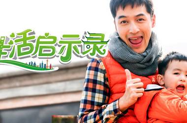 生活启示录全集剧情_生活启示录剧情介绍(1-35全集)_电视剧_电视猫