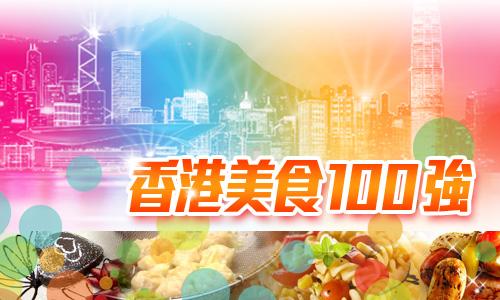 香港美食100强_香港美食100强