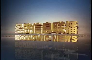 经济信息联播剧照
