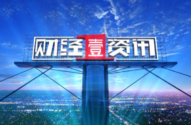 财经壹资讯剧照