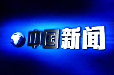 中国新闻剧照