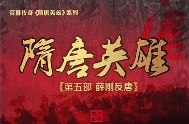 第44集 薛刚被白文豹绑架