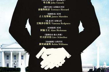 白宫管家剧照