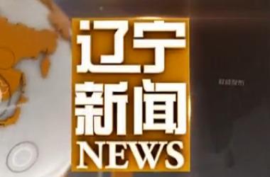 辽宁新闻剧照