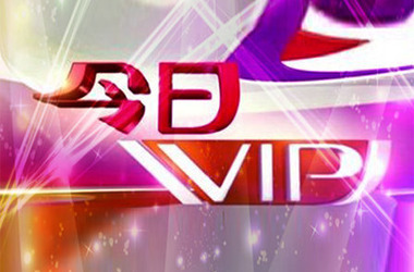 今日VIP剧照