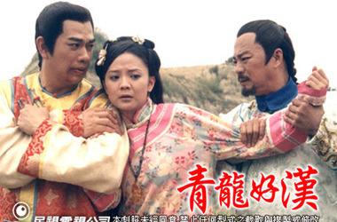 求台湾电视剧青龙好汉第三部的下载地址或在线观看地址 谢谢图片