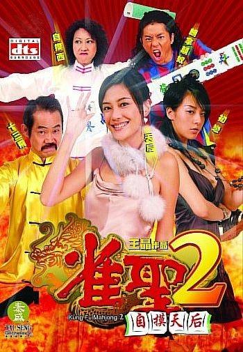 求 香港电影 雀圣1-3合集资源 度盘迅雷都可以 谢谢