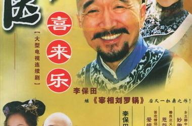 神医喜来乐高清在线_神医喜来乐分集剧情 第4集(35全集)_电视猫