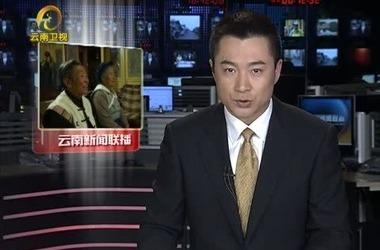 云南新闻联播剧照