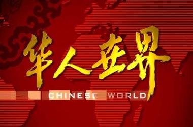 华人世界剧照
