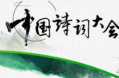 中国诗词大会剧照