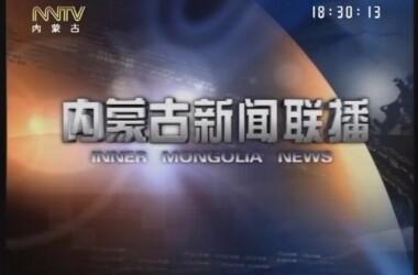 内蒙古新闻联播剧照
