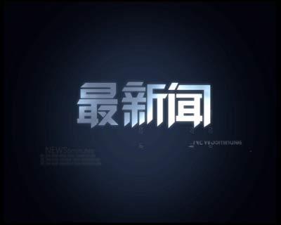 财经资讯_最新闻