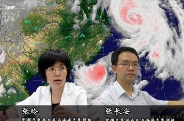 海洋天气预报剧照
