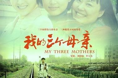 我的三个母亲剧照
