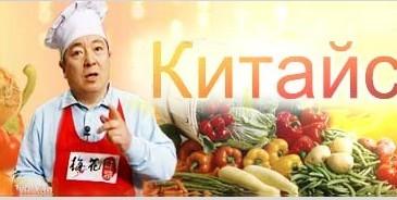 中国厨艺剧照