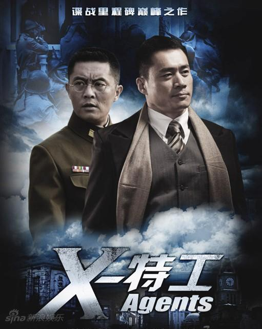 X特工剧情 第1集(34全集),X特工分集剧情