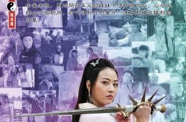 神鬼八阵图第4集分集剧情 电视剧 电视猫