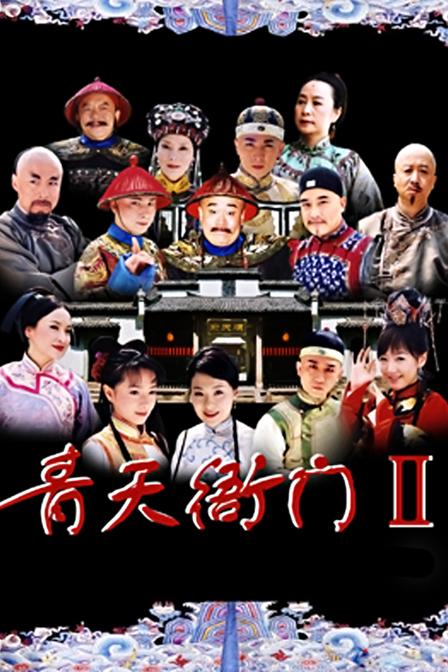 青天衙门2分集剧情剧照