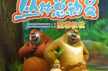 熊出没之丛林总动员剧照