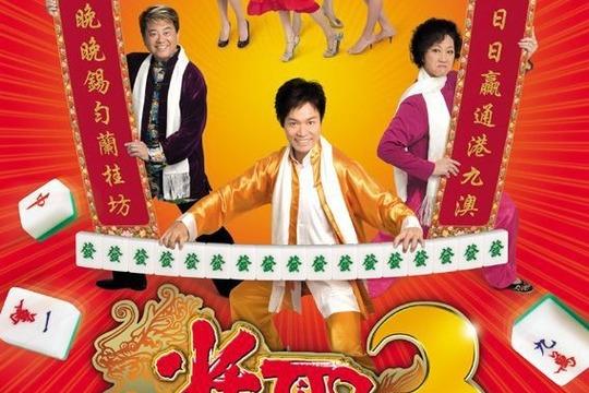 雀圣3自摸三百番(电影)