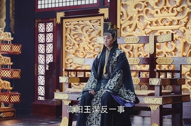 锦绣未央第53集剧照