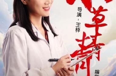 小草青青分集剧情剧照