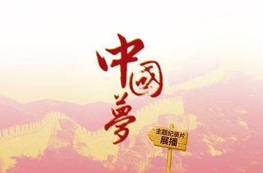 中国梦纪录片展播剧照