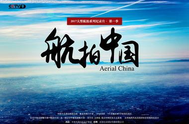 航拍中国剧照