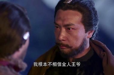 射雕英雄传第5集剧照