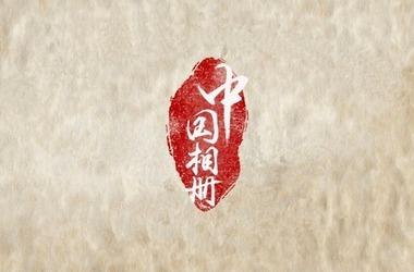 中国相册剧照