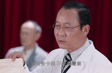 外科风云第44集剧照