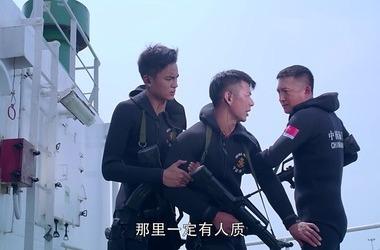 深海利剑第33集剧照