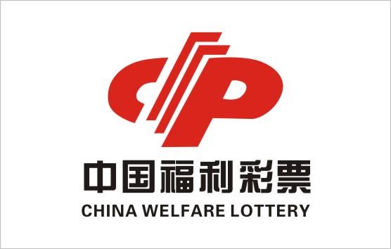 中国福利彩票开奖公告
