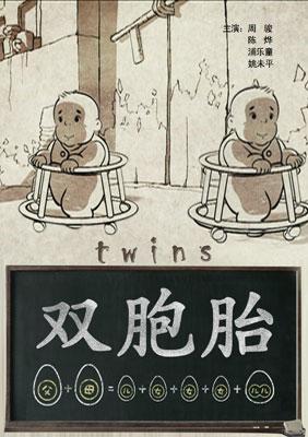 电影双胞胎剧情_双胞胎剧情介绍_电影_电视猫