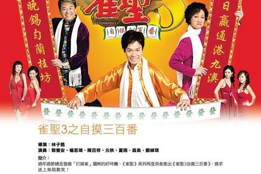 雀圣3自摸三百番(电影)图片