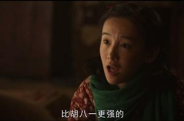 鬼吹灯之黄皮子坟第20集剧照
