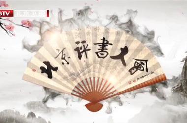 北京评书大会剧照
