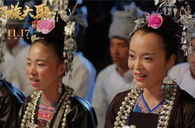 侗族大歌剧照