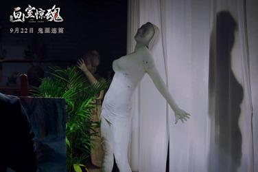 画室惊魂剧照