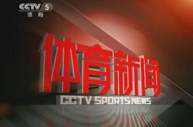 体育新闻剧照