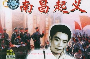 南昌起义剧照