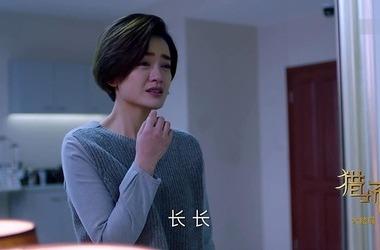 猎场第58集剧照