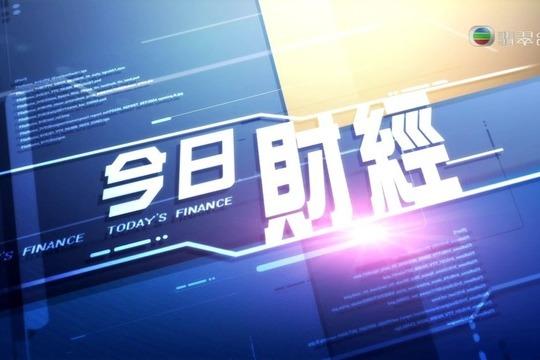 今日最新国内财经要闻(128)