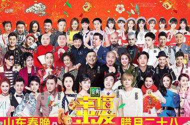 山东卫视春节联欢晚会剧照