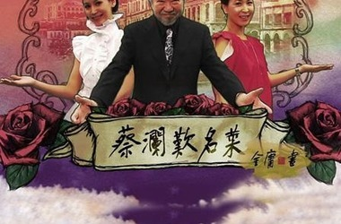 蔡澜叹名菜剧照