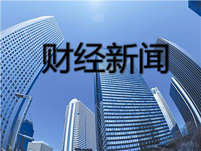 财经资讯_财经新闻