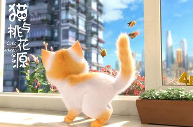 猫与桃花源剧照